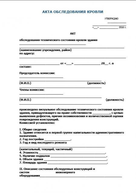 Акт обследования кровли в СПб заказать.